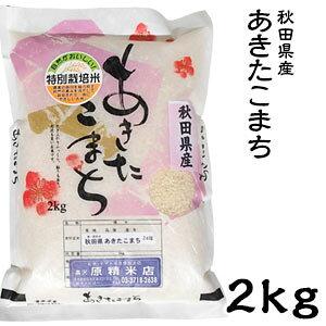 米 日本米 令和元年度産 秋田県産 あきたこまち 2kg ご注文をいただいてから精米します。【精米無料】【特別栽培米】【新米】(代引き不可)【送料無料】