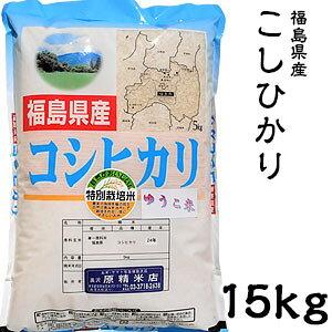 米 日本米 Aランク 令和2年度産 福島県産 こしひかり 15kg ご注文をいただいてから精米します。【精米無料】【特別栽培米】【新米】【コシヒカリ】(代引き不可)【送料無料】