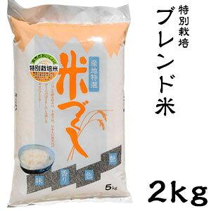 米 日本米 令和元年度産 山形県産 つや姫 40% & 福井県産 ミルキークイーン 30% 茨城県産 こしひかり 30% ブレンド米 2kg ご注文をいただいてから精米します。【精米無料】【特別栽培米】【