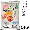 米 日本米 令和元年度産 宮城県産 ササニシキ 5kg ご注文をいただいてから精米します。【精米無料】【特別栽培米】【ささにしき】【新米】(代引き不可)【送料無料】
