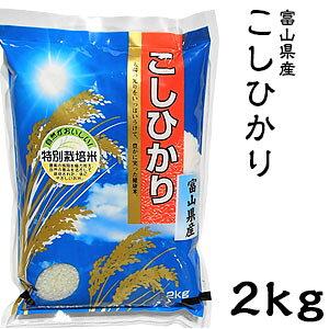 米 日本米 Aランク 令和2年度産 富山県産 こしひかり 2kg ご注文をいただいてから精米します。【精米無料】【特別栽培米】【こしひかり】【新米】(代引き不可)【送料無料】