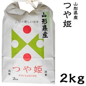 米 日本米 令和2年度産 山形県産 つや姫 2kg ご注文をいただいてから精米します。【精米無料】【特別栽培米】【新米】(代引き不可)【送料無料】