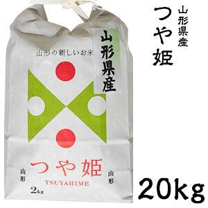 米 日本米 令和元年度産 山形県産 つや姫 20kg ご注文をいただいてから精米します。【精米無料】【特別栽培米】【新米】(代引き不可)【送料無料】