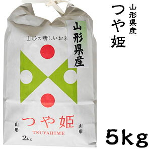 米 日本米 令和元年度産 山形県産 つや姫 5kg ご注文をいただいてから精米します。【精米無料】【特別栽培米】【新米】(代引き不可)【送料無料】