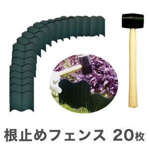 根止め フェンス 20枚 ハンマー付 花壇 土留め ブロック フェンス 根止め 仕切り 囲い ガーデニング 園芸 畑 庭 菜園(代引不可)