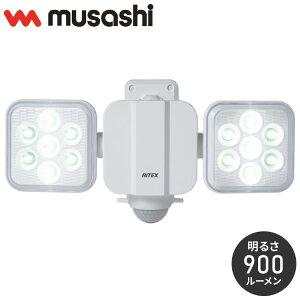 LED センサーライト 防犯 RITEX ライテックス LED-270 ムサシ 乾電池式 5W×2灯 フリーアーム式 900ルーメン どこでも設置 明るさ切替え(代引不可)【送料無料】