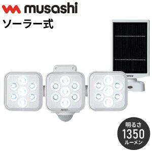 LED ソーラー センサーライト 防犯 RITEX ライテックス S-330L ムサシ ソーラー式 5W×3灯 フリーアーム式 1350ルーメン 太陽光(代引不可)【送料無料】