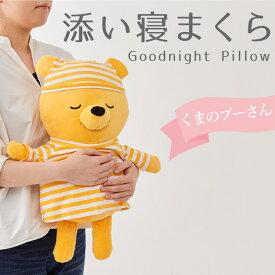 Disney ディズニー きせかえ パジャマ プーさん 添い寝枕 50×30cm 添い寝 抱き枕 ピロー くまのプーさん ぬいぐるみ(代引不可)