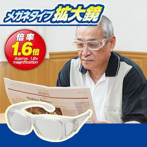 メガネタイプ拡大鏡(代引き不可)