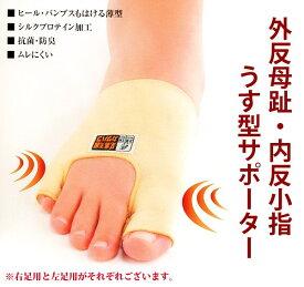 外反母趾内反小指うす型サポーター 右足用(代引き不可)