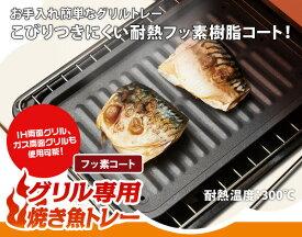 グリル専用焼き魚トレー フッ素コート(代引不可)