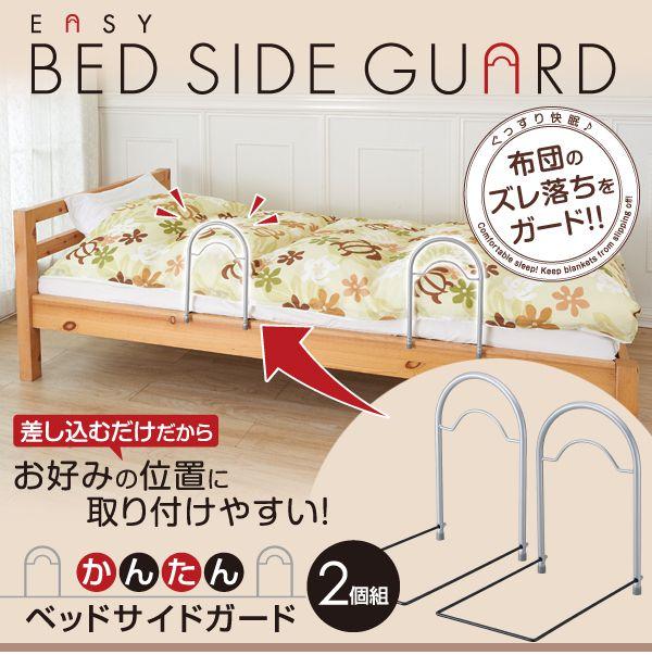 かんたんベッドサイドガード2個組(代引不可)