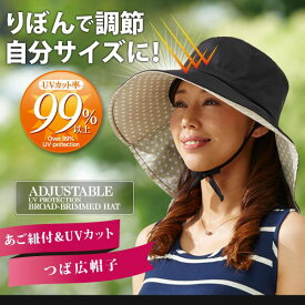 りぼんde調節UVカットつば広帽子 ドット柄(代引不可)