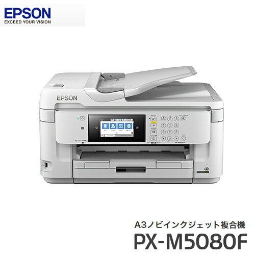 エプソン PX-M5080F プリンター A3ノビインクジェット複合機 ビジネスプリンター【あす楽対応】【送料無料】【smtb-f】