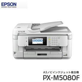 エプソン PX-M5080F プリンター A3ノビインクジェット複合機 ビジネスプリンター【送料無料】