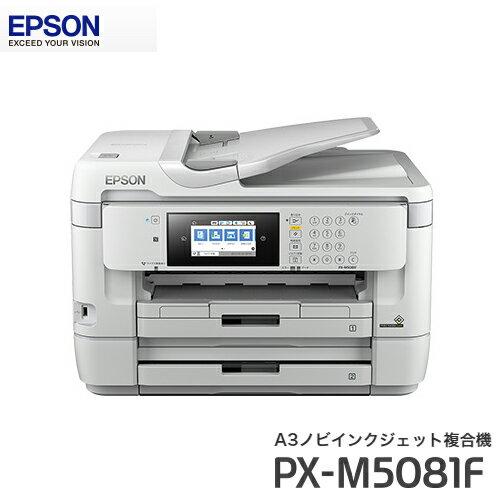 エプソン PX-M5081F プリンター A3ノビインクジェット複合機 ビジネスプリンター【あす楽対応】【送料無料】【smtb-f】
