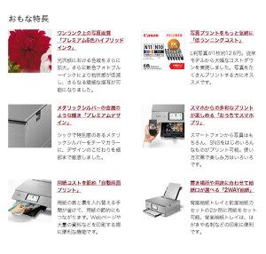 キヤノンインクジェットプリンターPIXUSXK80【あす楽対応】【送料無料】【smtb-f】