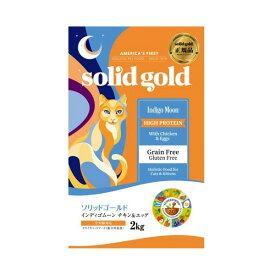 ソリッドゴールド 正規品 猫用ドライフード インディゴムーン 2kg【送料無料】