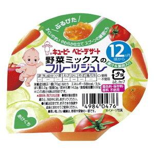 キユーピー 野菜ミックスのフルーツジュレ 70g 12ヶ月頃から 生菓子