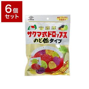6個セット 佐久間製菓 サクマ式ドロップスノド飴タイプ 90g【送料無料】