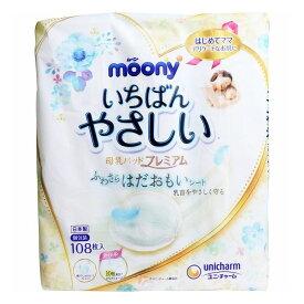6個セット ユニ・チャーム ムーニー 母乳パッドプレミアム 108枚【送料無料】