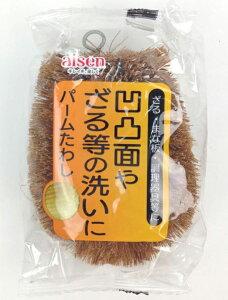 アイセン パームたわし (キッチンたわし タワシ 束子) KA121 (代引不可)