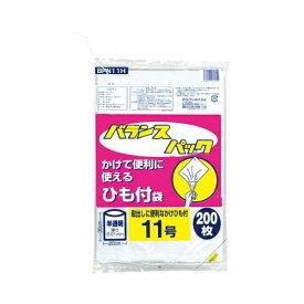 バランスパック ひも付規格袋 半透明 11号 200枚入 BPN11H (ポリ袋) (代引不可)