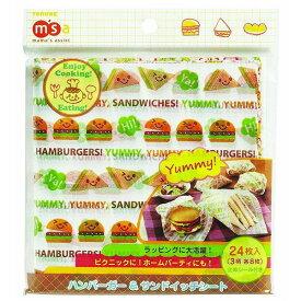 ハンバーガー&サンドイッチシート (ハンバーガー&サンドイッチ用ラッピングシート) (代引不可)