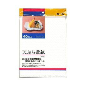 アサヒ興洋 天ぷら敷紙 籠目 (代引不可)