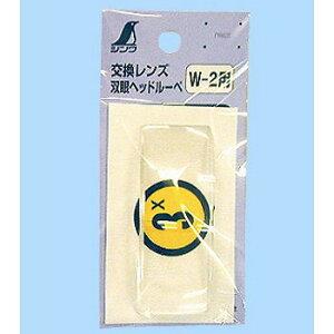 シンワ測定 部品 交換レンズ 3.0倍 双眼ヘッドルーペW-2用 75652