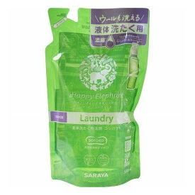 サラヤ ハッピーエレファント液体洗たく用洗剤C詰め替え540ml