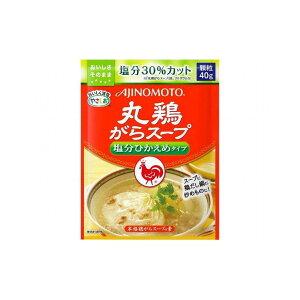 【まとめ買い】 味の素 丸鶏がらスープ 塩分ひかえめ 袋 40g x20個セット 食品 業務用 大量 まとめ セット セット売り(代引不可)【送料無料】