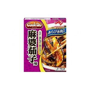 【まとめ買い】 味の素 CookDo 粗挽肉入麻婆茄子用 120g x10個セット 食品 業務用 大量 まとめ セット セット売り(代引不可)【送料無料】