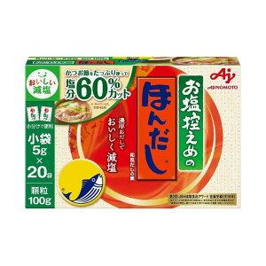 【まとめ買い】 味の素 お塩控えめのほんだし 5gX20袋 x24個セット 食品 業務用 大量 まとめ セット セット売り(代引不可)【送料無料】