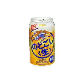 【まとめ買い】 キリンビール(株) キリン のどごし 生 缶 350ML ×24個セット まとめ セット まとめ売り お酒 アルコール(代引不可)【送料無料】