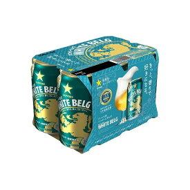 【まとめ買い】 サッポロビール(株) サッポロ ホワイトベルグ 6缶パック 350X6 ×4個セット まとめ お酒 アルコール(代引不可)【送料無料】