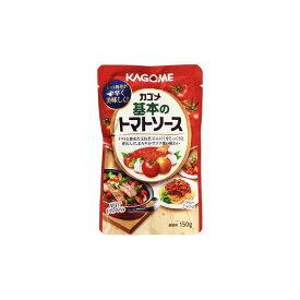【まとめ買い】 カゴメ 基本のトマトソース 150g x5個セット 食品 セット セット販売 まとめ(代引不可)【送料無料】