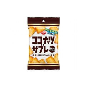 【まとめ買い】 日清シスコ ココナッツサブレ ミニ 50g x10個セット 食品 まとめ セット セット買い 業務用(代引不可)【送料無料】