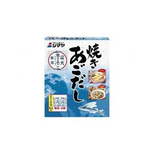 【まとめ買い】 シマヤ 焼きあごだし 8gx8袋 x10個セット 食品 まとめ セット セット買い 業務用(代引不可)【送料無料】