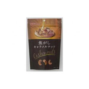 【まとめ買い】 東洋ナッツ TON'S 焦がしキャラメルナッツ カシューナッツ 75g x8個セット 食品 まとめ セット セット買い 業務用(代引不可)【送料無料】