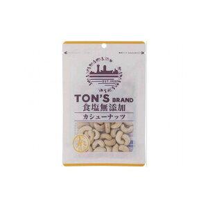 【まとめ買い】 東洋ナッツ TON'S 食塩無添加 カシューナッツ 75g x10個セット 食品 まとめ セット セット買い 業務用(代引不可)【送料無料】