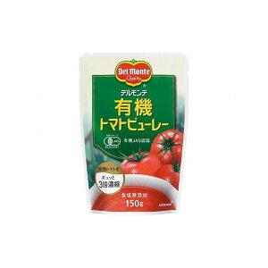 【まとめ買い】デルモンテ 有機 トマトピューレー 150g x12個セット まとめ セット セット買い 業務用(代引不可)【送料無料】