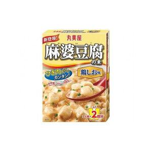 【まとめ買い】 丸美屋 麻婆豆腐の素 鶏しお味 162g x10個セット まとめ セット まとめ販売 セット販売 業務用(代引不可)【送料無料】