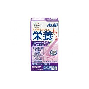 【まとめ買い】 アサヒ 栄養プラス ブルーベリーヨーグルト味 125ml x24個セット まとめ セット まとめ売り セット売り 業務用(代引不可)【送料無料】