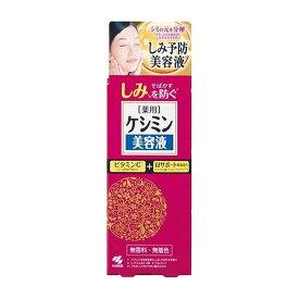 小林製薬(株) ケシミン美容液 30ML 医薬部外品