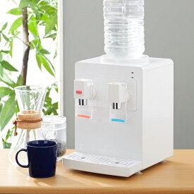 卓上 ウォーターサーバー 温水 冷水 ボトル ペットボトル 机上 ロック付き サーバー 給水 コンパクト 冷水器 温水器【送料無料】