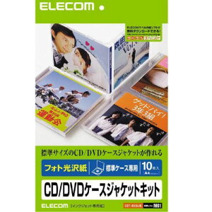CD/DVDケースジャケットキット(表紙+裏表紙) A4 フォト光沢 標準ケース専用 エレコム EDT-KCDJK(代引き不可)