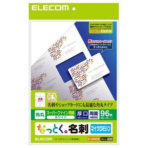 なっとく名刺/インクジェット専用紙/マイクロミシン/ホワイト/厚手/角丸/96枚 エレコム MT-HMN2WNR(代引き不可)