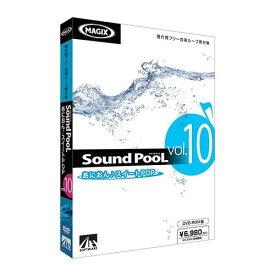 AHS Sound PooL vol.10 ~あにおん・スイートPOP ~ SAHS-40735(代引不可)