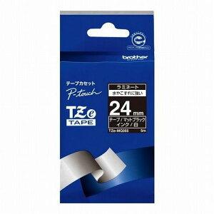 ブラザー工業 TZeテープ ピータッチ専用おしゃれテープ ラミネートつや消し(マットブラックテープ/白字)24mm TZE-MQ355(代引不可)